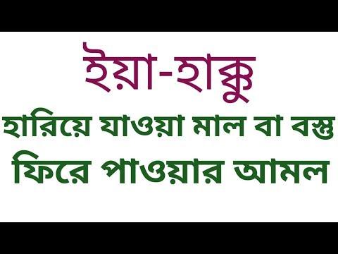হারানো বস্তুু বা মাল ফিরে পাওয়ার দোয়া বা আমল churi howa mal fire pawar dua,ইয়া-হাক্কু,Islam-E-Madina
