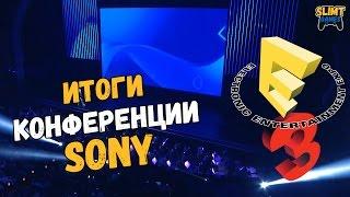 Итоги конференции Sony на E3 2016