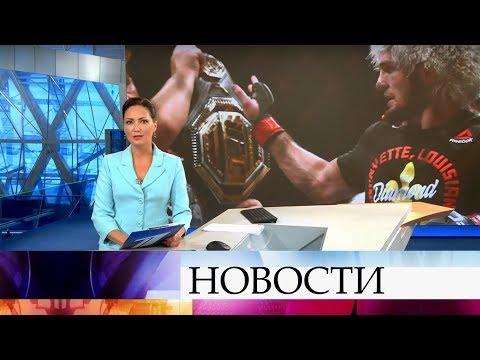Выпуск новостей в 15:00 от 17.09.2019