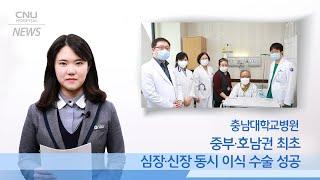 충남대학교병원 중부·호남권 최초 심장·신장 동시 이식 수술 성공 이미지