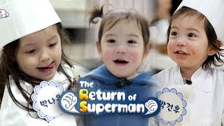 """TROS Ep 269"" Na Eun & Gun Hoo Cut [The Return of Superman Ep 269]"