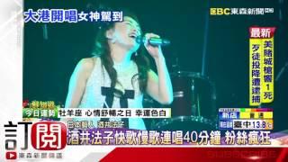 大港開唱音樂祭「擋泥板女神」酒井法子獻唱