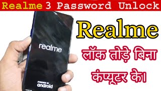 Realme 3 password unlock | Realme phone password Reset  | without computer