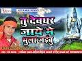 Tu Devghar ke mela me Bhula jaibu, Singar Rajkishor raja, new bhojpuri bolbam song 2018