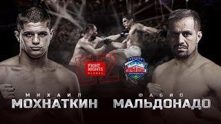 Михаил Мохнаткин vs. Фабио Мальдонадо / Mikhail Mokhnatkin vs. Fabio Maldonado
