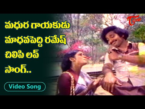 Singer Madhavapeddi Ramesh Super hit Love Song | Chandra Mohan, Jayasudha | Old Telugu Songs