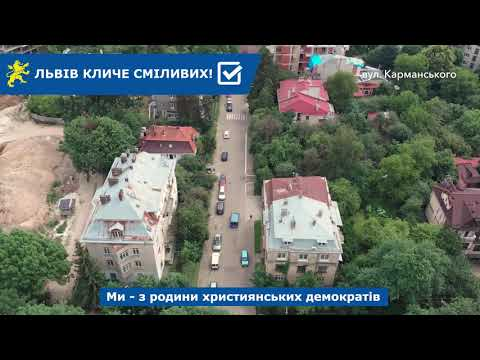 Над Левом: вул. Івана Франка 145-161, Карманського