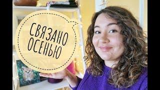 ✰ Готовые работы в ноябре ✰ Свитера и аксессуары с примеркой ✰ Lena Yari