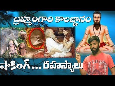 Brahmam gari Kalagnanam I Sri Pothuluri Veerabrahmendra