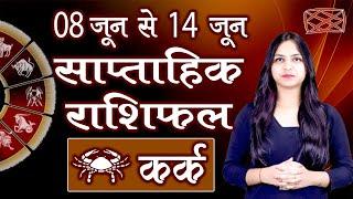 Saptahik Rashifal | कर्क साप्ताहिक राशिफल | 08 से 14 जून 2020 | दूसरा सप्ताह | Weekly Predictions