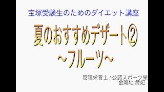 宝塚受験生のダイエット講座〜夏のおすすめデザート②フルーツ〜のサムネイル