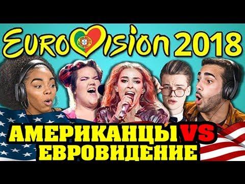 АМЕРИКАНЦЫ РЕАГИРУЮТ НА ЕВРОВИДЕНИЕ 2018