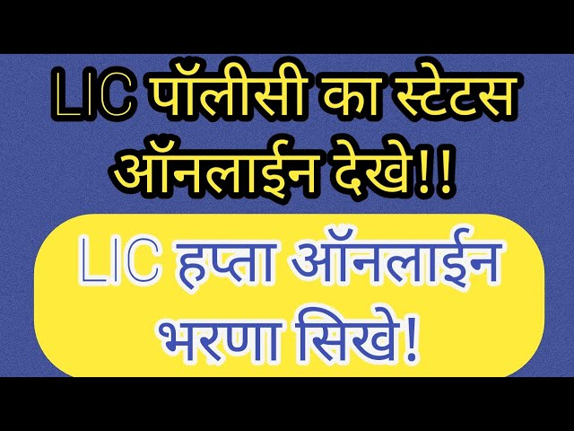 【How to】 Check Superannuation Balance In Lic Website