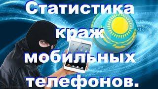 У казахстанцев украли мобильных телефонов на 2,8 миллиардов тенге.