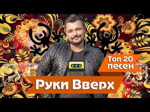 """Top 20 Песен """"Руки Вверх"""" 2017"""