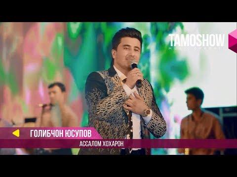 Голибчон Юсупов - Ассалом Хохарон (Клипхои Точики 2017)