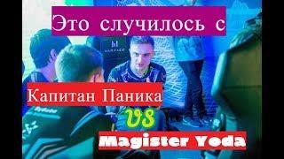 ВСЯ ПРАВДА О Капитан Паника VS Magister Yoda | Warface