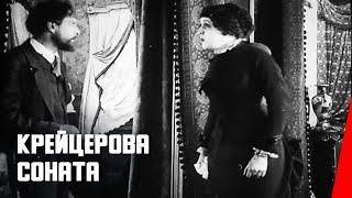 Крейцерова соната (1914) фильм смотреть онлайн