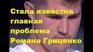 Стала известна главная проблема Романа Гриценко. ДОМ-2 новости