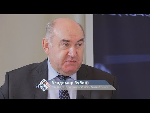 Точка роста / Бизнес в условиях пандемии / Владимир Зубов