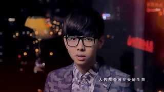 胡夏 HuXia《愛情生態》Official MV High Quality Mp3