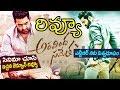 Aravinda Sametha Review | Aravinda Sametha Movie Review and Rating | Jr NTR, Pooja Hegde, Trivikram
