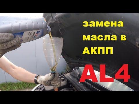Фото к видео: Замена и проверка уровня масла в АКПП AL4 / DP0