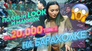 МИССИЯ ВЫПОЛНИМА: ВСЕ ЗА 20.000 тг НА БАРАХОЛКЕ!!!