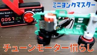 【ミニ四駆】チューンモーターを慣らして回転数アップ!ジーフォースブレークインシステム【ミニヨンクマスター】