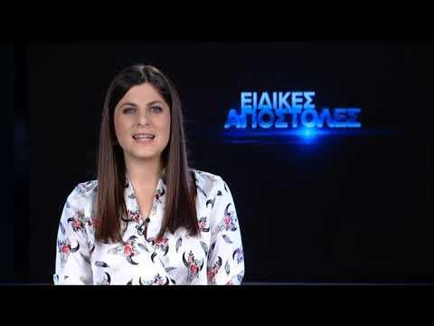 Ειδικές Αποστολές: «Πανδημία στην Ελλάδα – Η αρχή» | 02/03/2021 | ΕΡΤ