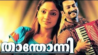 Watch full movie Thanthonni a family drama on our YouTube Channel Latest