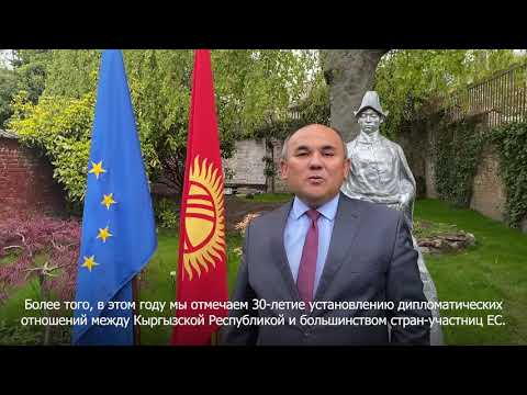 Kyrgyz ambassador to the EU congratulates with the Europe Day and the EEAS 10th anniversary