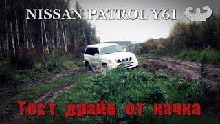 Nissan Patrol 3.0 Y61 300тыс км пробег На что он способен? Ниссан Патрол У61 джип внедорожник Patrol