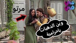 انسرقو الدهبات من بيتو واتهم مرتو وبيت حماه بالسرقة - القصة الكاملة - عطر الشام