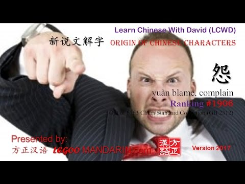 Origin of Chinese Characters - 1906 怨 yuàn blame, complain - Learn Chinese with Flash Cards
