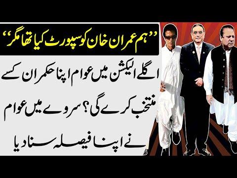 عمران مریم یا بلاول۔ کون ہوگا اگلا وزیر اعظم پاکستان؟
