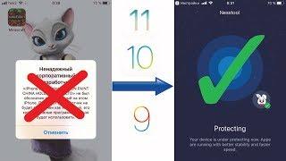 Вылетают приложения скачанные с TutuApp/TweakBox.. Легкий фикс Без Джейлбрейка Без ПК