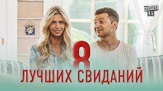 """Первый тизер романтической комедии """"8 лучших свиданий"""". Премьера 31 декабря 2015."""