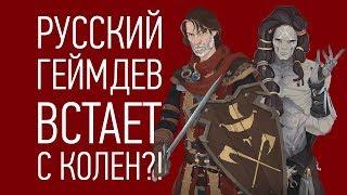 РУССКИЙ ГЕЙМДЕВ ВСТАЕТ С КОЛЕН?! — Превью Ash of Gods