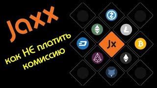 Как не платить комиссию за использование криптовалютного кошелька Jaxx