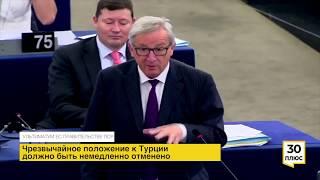 Европейский Союз: «ПСР уничтожила турецкую демократию»