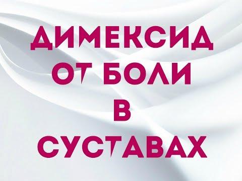 Димексид для СУСТАВОВ !!!