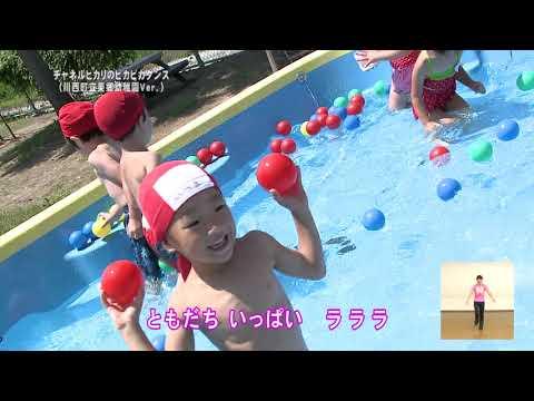 チャネルヒカリのピカピカダンス美郷幼稚園ver
