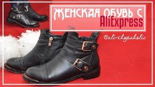 Покупки обуви с AliExpress С ПРИМЕРКОЙ: сапоги-ботильоны