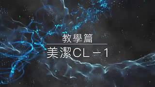 美潔漂白水濃度計CL-1教學影片