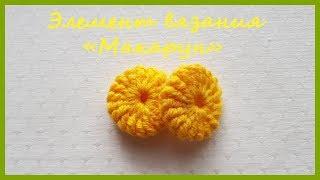 """Элемент вязания «Макарун» ✿ Вязание крючком ✿ Knit item """"Macaron"""" ✿ Crochet ✿"""