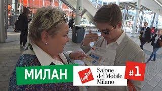 Выставка i Saloni. Salone del Mobile 2019 в Милане. Новинки и тренды выставки в Милане. Влог