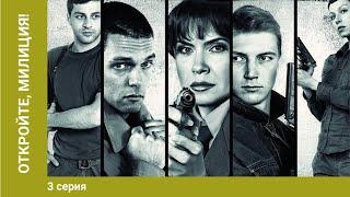 Откройте, милиция!  3 Серия.  Детективы. StarMedia