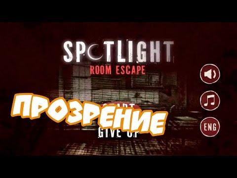 Spotlight: room escape - прозрение (полное прохождение)