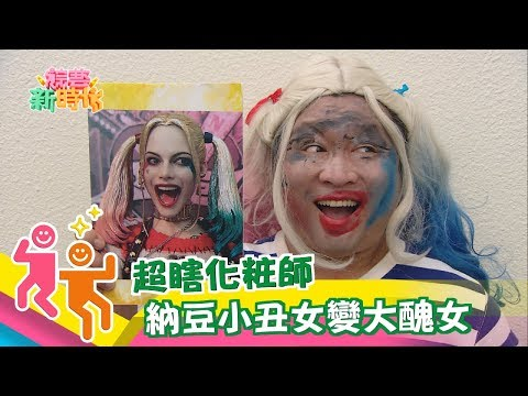 綜藝新時代 玩台南